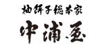 柚餅子総本家中浦屋ブランドサイト
