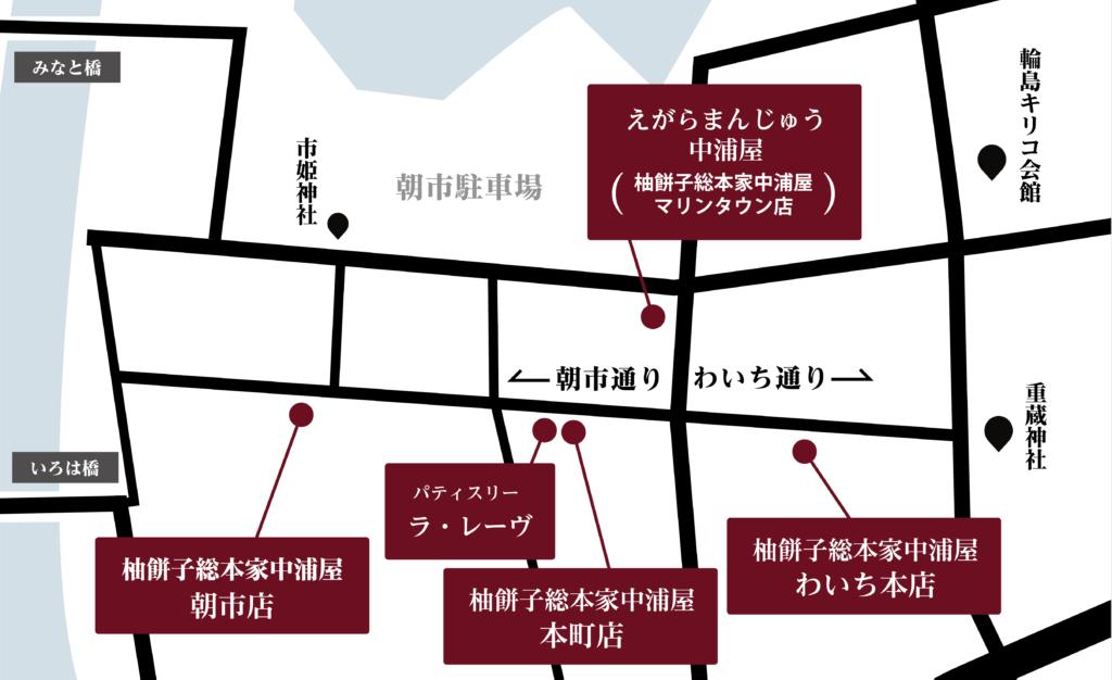 店舗案内 - 柚餅子総本家中浦屋